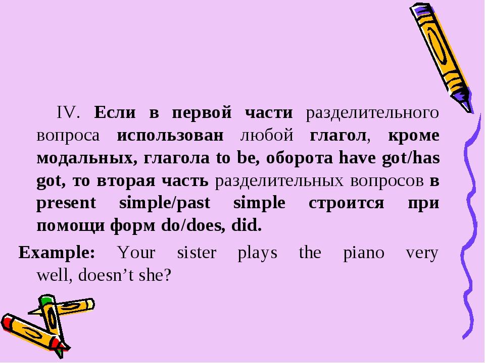IV. Если в первой части разделительного вопроса использован любой глагол, кр...