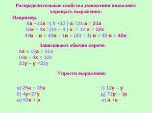 Распределительные свойства умножения позволяют упрощать выражения: Например.
