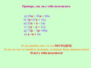Проверь, так ли у тебя получилось а) 25а + 35а = 60а б) 4у+27у = 31у в) 53х +