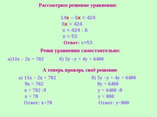 Рассмотрим решение уравнения: 14х – 6х = 424 8х = 424 х = 424 : 8 х = 53 Отве