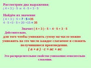 Рассмотрим два выражения: ( 4 + 3 ) · 5 и 4 · 5 + 3 · 5 Найдём их значение (