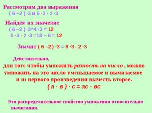 Рассмотрим два выражения ( 6 –2 ) ·3 и 6 ·3 - 2 ·3 Найдём их значение ( 6 –2