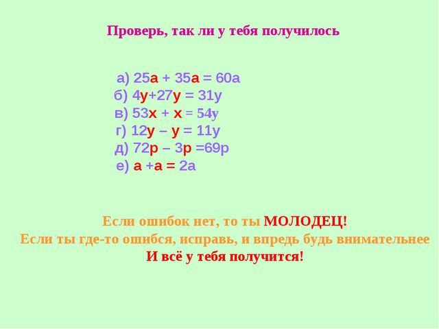 Проверь, так ли у тебя получилось а) 25а + 35а = 60а б) 4у+27у = 31у в) 53х +...
