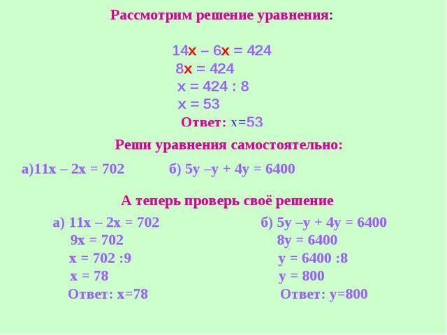 Рассмотрим решение уравнения: 14х – 6х = 424 8х = 424 х = 424 : 8 х = 53 Отве...