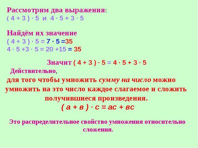 Рассмотрим два выражения: ( 4 + 3 ) · 5 и 4 · 5 + 3 · 5 Найдём их значение (...