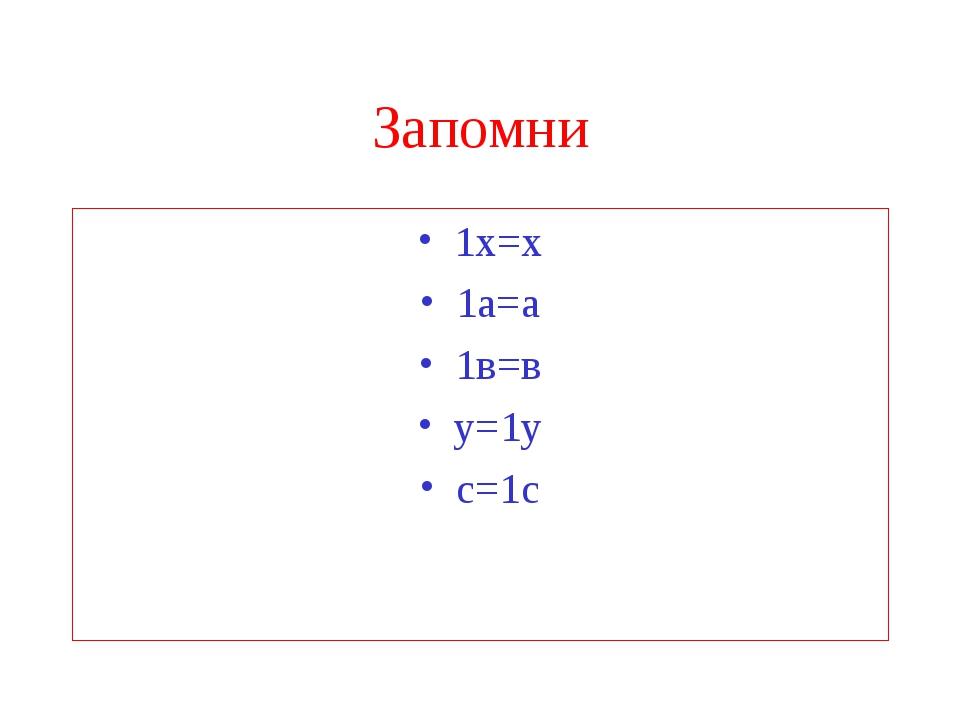 Запомни 1х=х 1а=а 1в=в у=1у с=1с