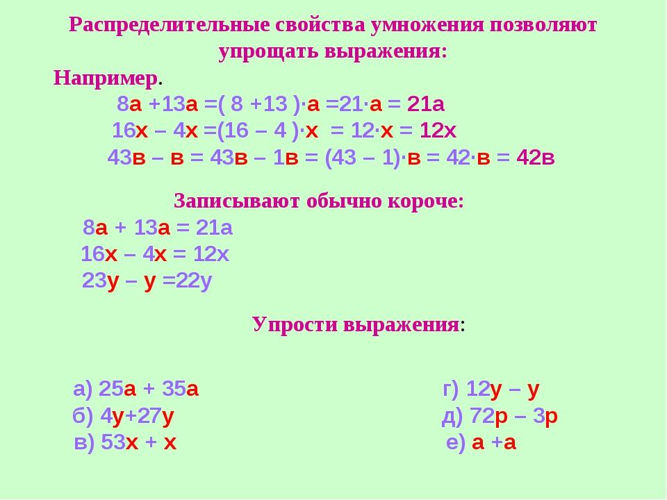 Распределительные свойства умножения позволяют упрощать выражения: Например....