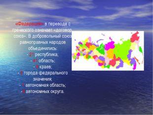 «Федерация» в переводе с греческого означает «договор, союз». В добровольный