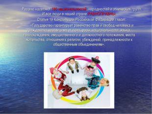Россию населяют 180 национальностей, народностей и этнических групп. И все