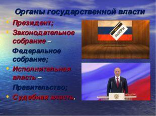 Органы государственной власти Президент; Законодательное собрание – Федеральн