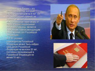 Президент России – это глава государства, который избирается народом на 6 л
