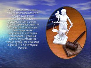 Кроме исполнительной и законодательной власти в России существует СУДЕБНАЯ в