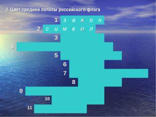 3. Цвет средней полосы российского флага 1закон 2симво