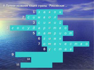 9. Полное название нашей страны - Российская ... 1закон 2с