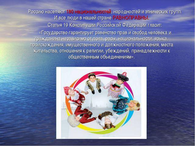 Россию населяют 180 национальностей, народностей и этнических групп. И все...