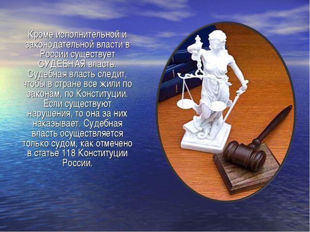 Кроме исполнительной и законодательной власти в России существует СУДЕБНАЯ в...