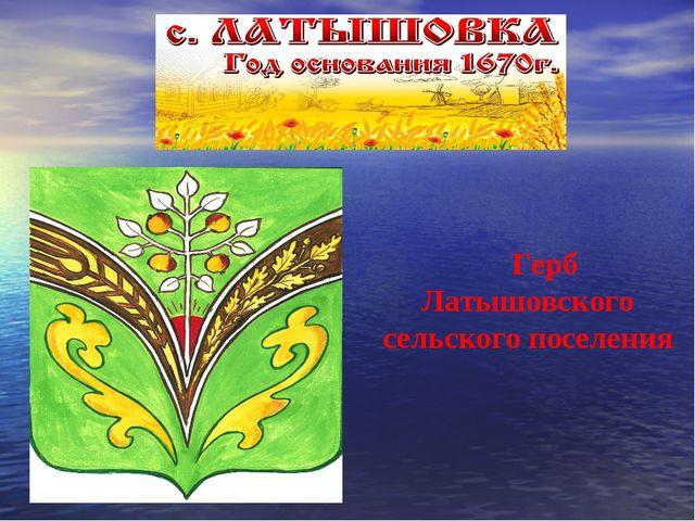 Герб Латышовского сельского поселения