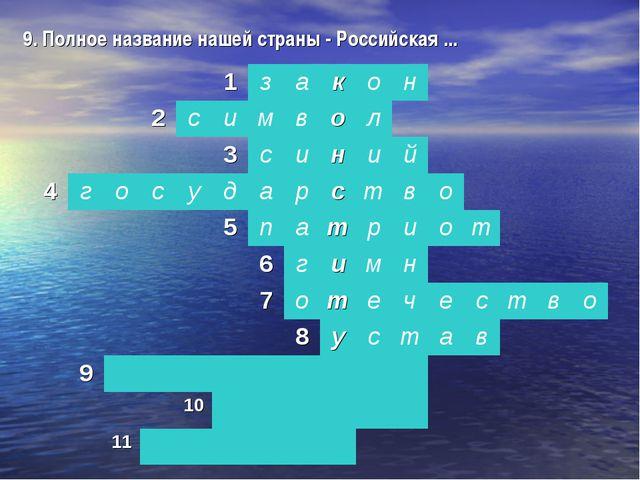 9. Полное название нашей страны - Российская ... 1закон 2с...