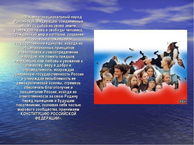 «Мы, многонациональный народ Российской Федерации, соединенные общей судьбо...