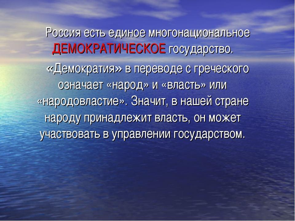 Россия есть единое многонациональное ДЕМОКРАТИЧЕСКОЕ государство. «Демокр...