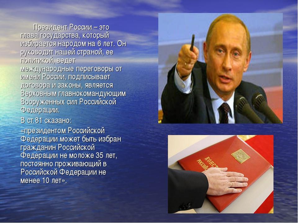 Президент России – это глава государства, который избирается народом на 6 л...