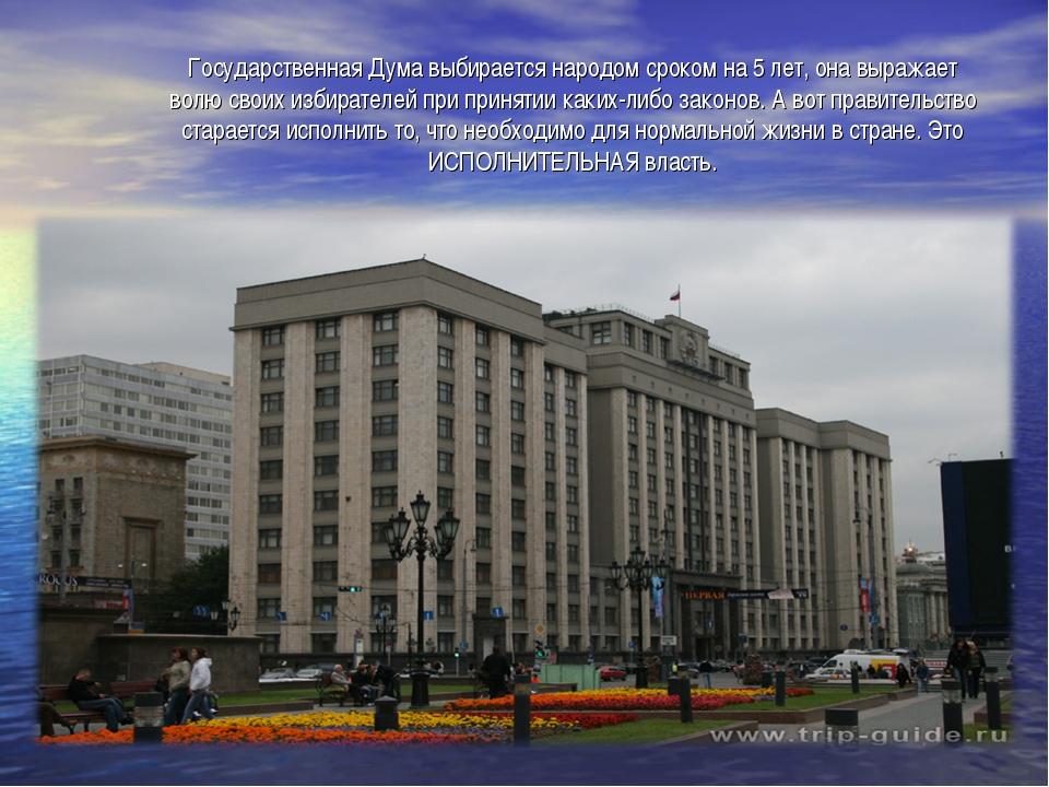Государственная Дума выбирается народом сроком на 5 лет, она выражает волю с...