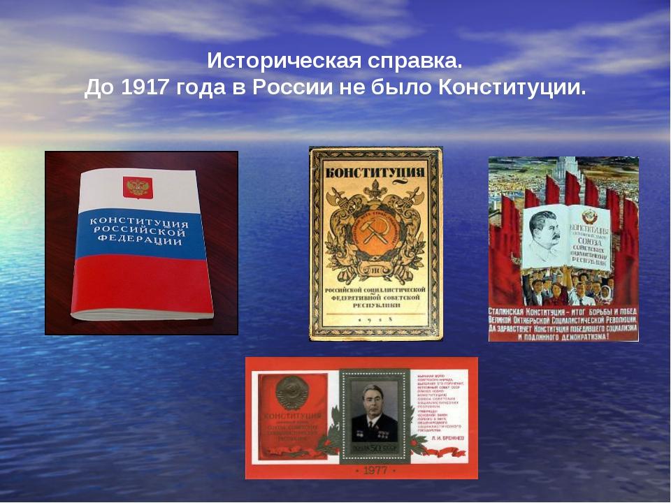 Историческая справка. До 1917 года в России не было Конституции.