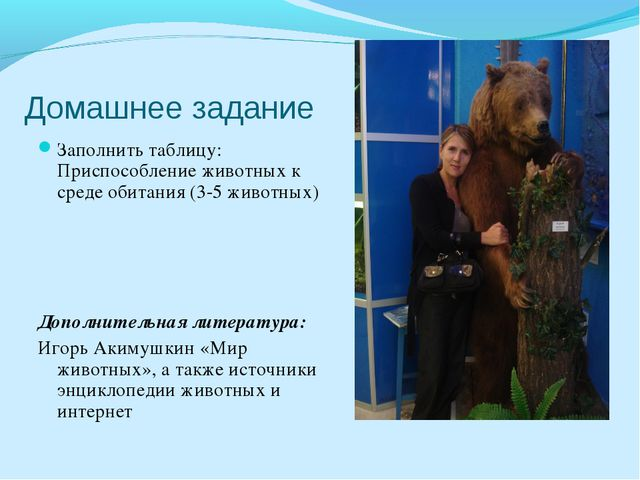 Домашнее задание Заполнить таблицу: Приспособление животных к среде обитания...