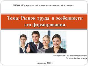 Тема: Рынок труда и особенности его формирования. Новодатская Татьяна Владими