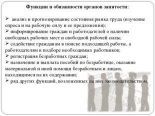 Функции и обязанности органов занятости: анализ и прогнозирование состояния р