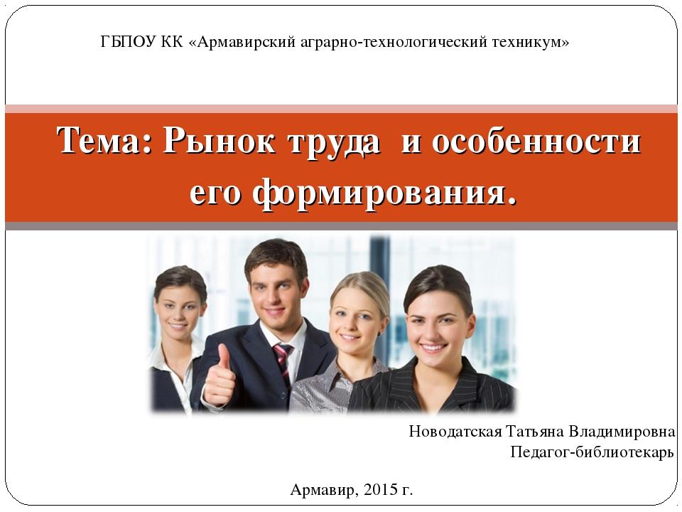 Тема: Рынок труда и особенности его формирования. Новодатская Татьяна Владими...