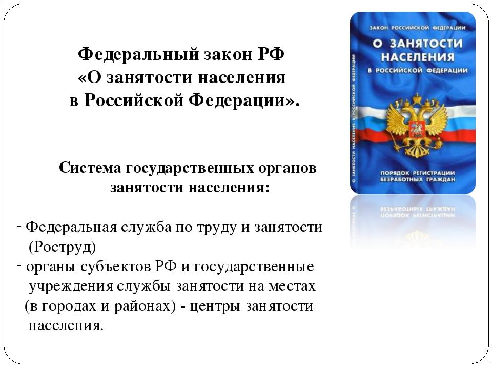 Федеральный закон РФ «О занятости населения в Российской Федерации». Система...
