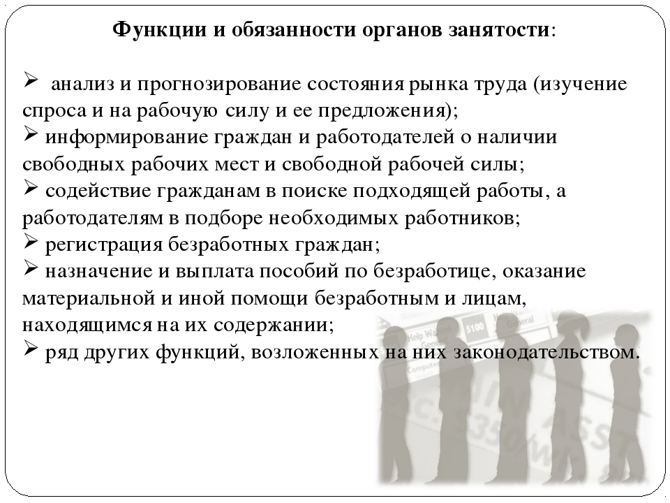 Функции и обязанности органов занятости: анализ и прогнозирование состояния р...