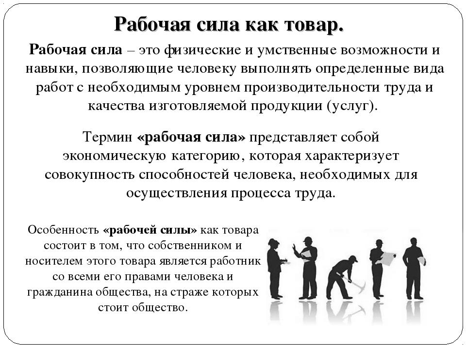 Рабочая сила как товар. Рабочая сила – это физические и умственные возможност...
