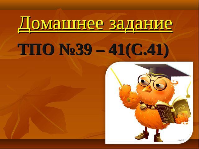 ТПО №39 – 41(С.41) Домашнее задание
