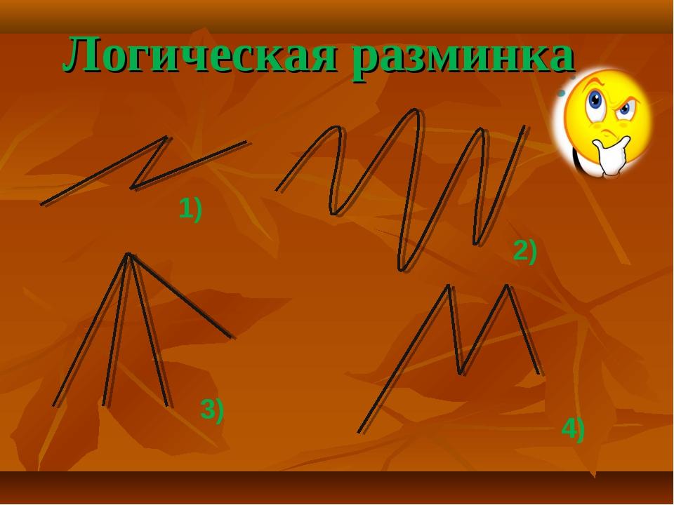 Логическая разминка 1) 2) 3) 4)