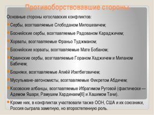 Противоборствовавшие стороны Основные стороны югославских конфликтов: Сербы,