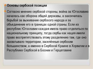 Основы сербской позиции Согласно мнению сербской стороны, война за Югославию