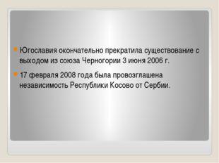 Югославия окончательно прекратила существование с выходом из союза Черногори