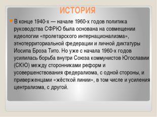 ИСТОРИЯ В конце 1940-х — начале 1960-х годов политика руководства СФРЮ была о