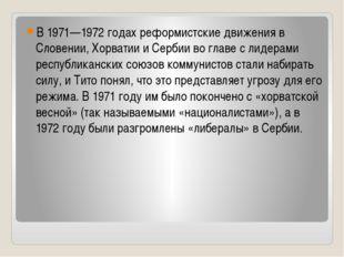 В 1971—1972 годах реформистские движения в Словении, Хорватии и Сербии во гл