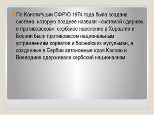 По Конституции СФРЮ 1974 года была создана система, которую позднее назвали