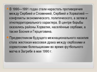 В 1990—1991 годах стали нарастать противоречия между Сербией и Словенией, Се
