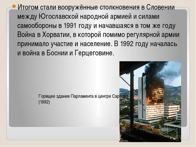 Итогом стали вооружённые столкновения в Словении между Югославской народной...