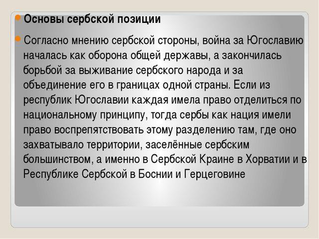 Основы сербской позиции Согласно мнению сербской стороны, война за Югославию...