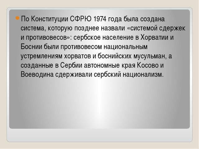 По Конституции СФРЮ 1974 года была создана система, которую позднее назвали...