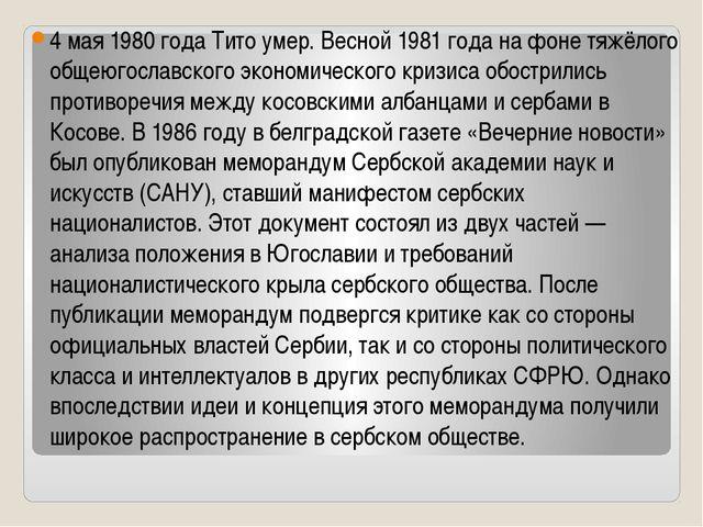 4 мая 1980 года Тито умер. Весной 1981 года на фоне тяжёлого общеюгославског...