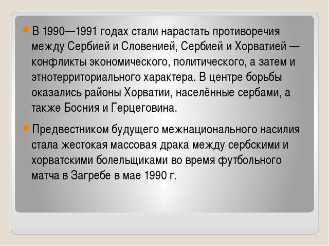 В 1990—1991 годах стали нарастать противоречия между Сербией и Словенией, Се...