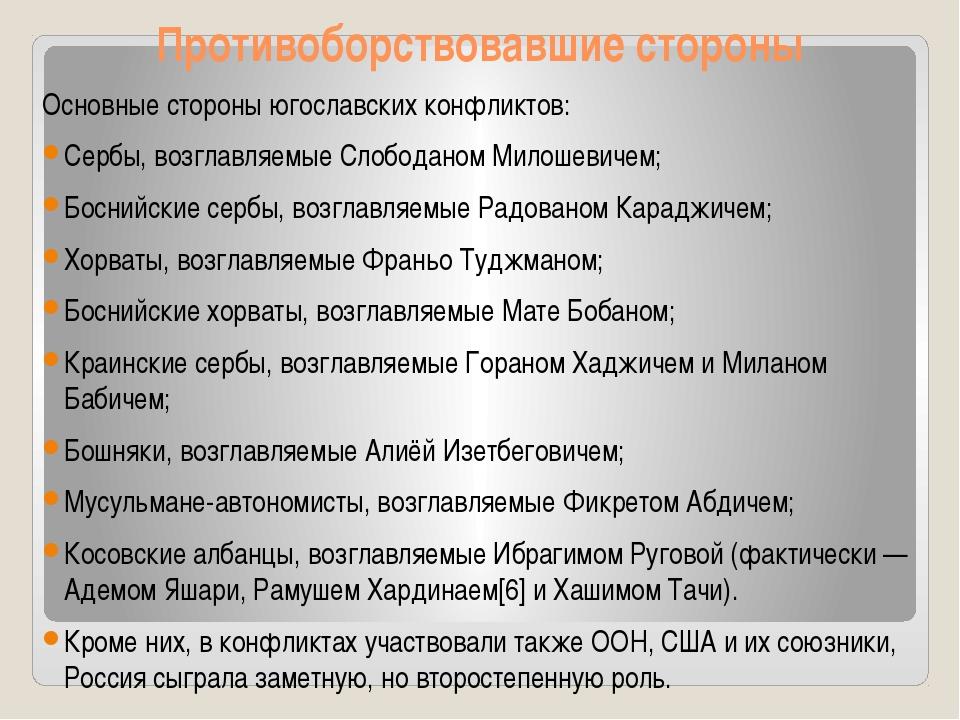Противоборствовавшие стороны Основные стороны югославских конфликтов: Сербы,...