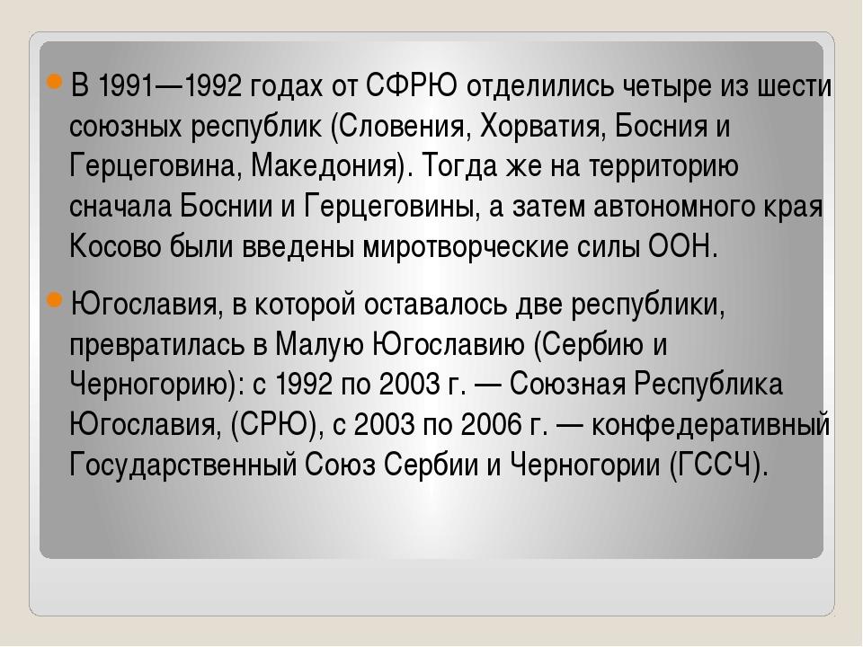 В 1991—1992 годах от СФРЮ отделились четыре из шести союзных республик (Слов...